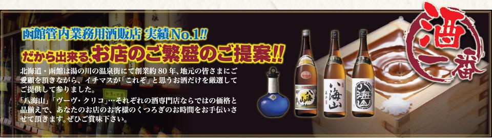 函館管内業務用酒販店 実績No.1!!だから出来る、お店のご繁盛のご提案!!